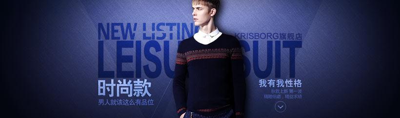 淘宝时尚男装促销海报设计psd素材
