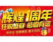 辉煌1周年店庆广告PSD素材
