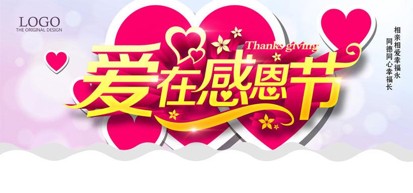 爱在感恩节促销海报设计psd素材
