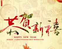 恭贺新禧羊年海报设计PSD素材