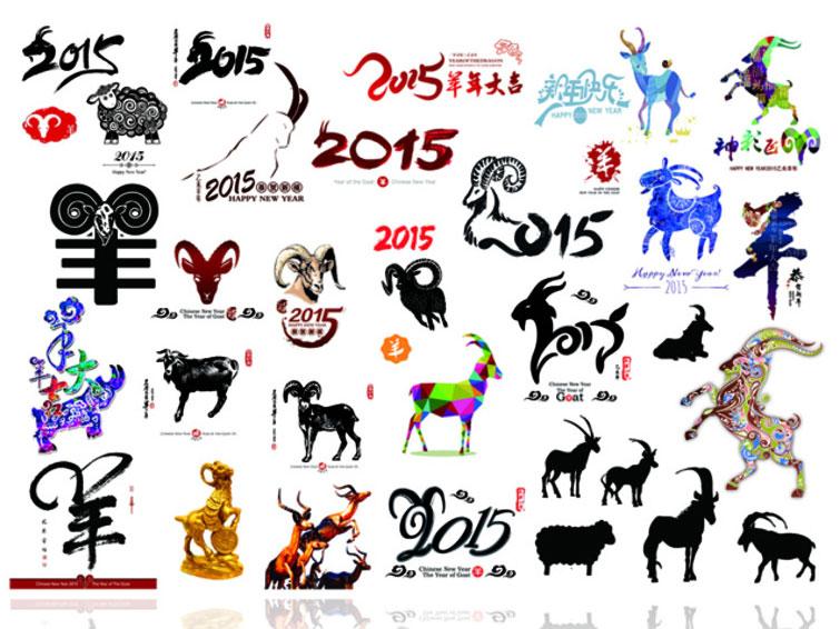 2015羊年农历乙末羊