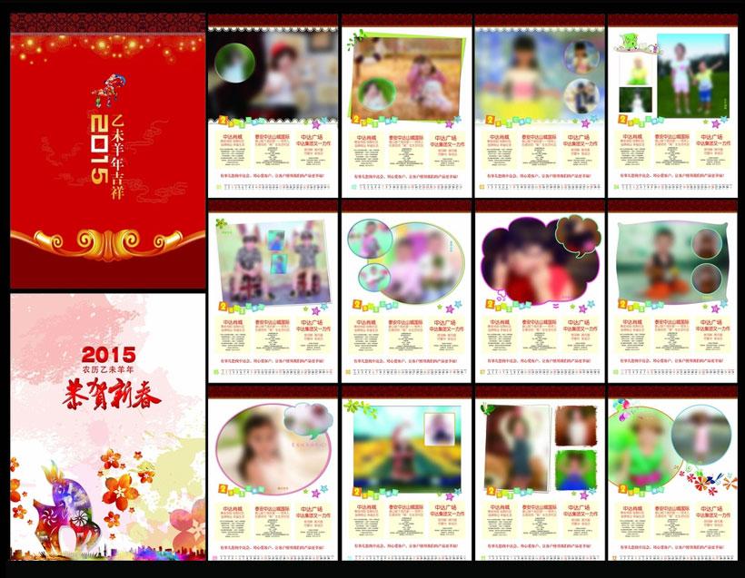 2015羊年相册日历设计psd素材图片