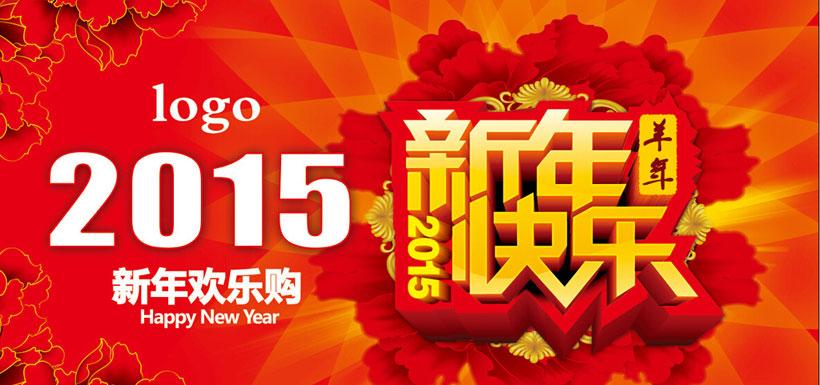 2015羊年新年快乐海报设计psd素材