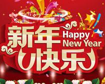 2015新年快乐海报背景设计PSD素材
