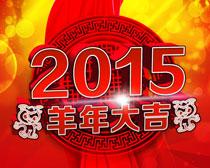 2015羊年大吉海报背景设计PSD素材