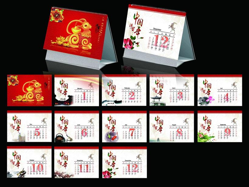 2015中国年羊年日历设计psd素材