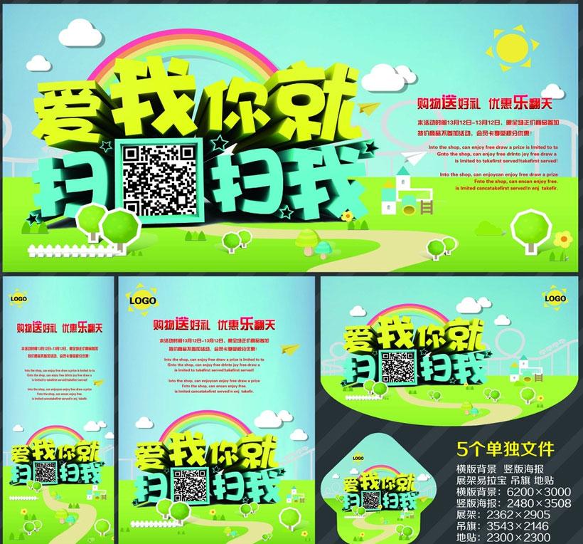 微信互动宣传海报设计psd素材