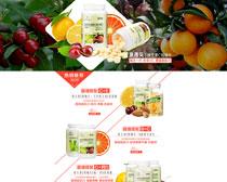 淘宝保健食品促销页面设计PSD素材