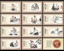 中医文化展板PSD素材