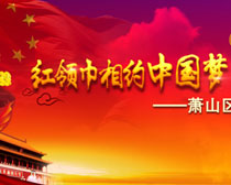 红领巾中国梦展板PSD素材
