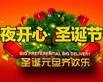 平安夜開心淘寶圣誕海報設計PS素材