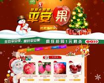 淘宝圣诞节苹果水果促销页面设计时时彩投注平台