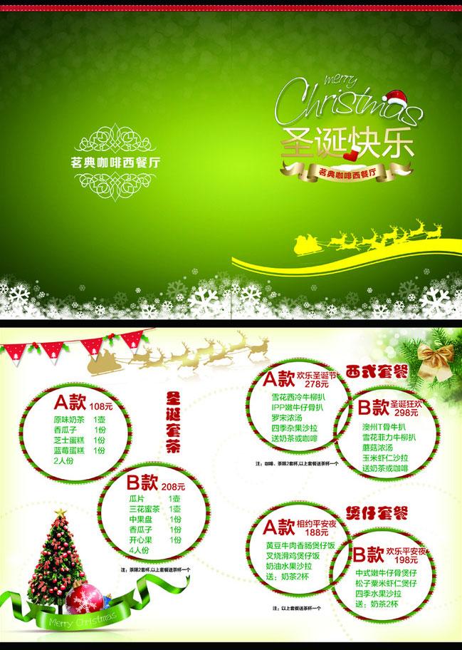 海报dm单咖啡厅宣传节日素材圣诞树圣诞老人雪人星光花纹雪景海报设计