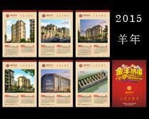 2015房地产挂历设计矢量素材