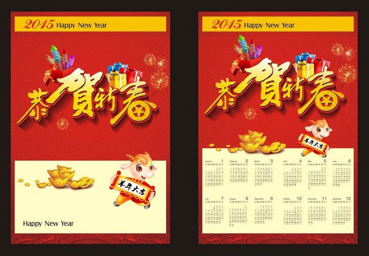 2015恭贺新春羊年挂历设计矢量素材