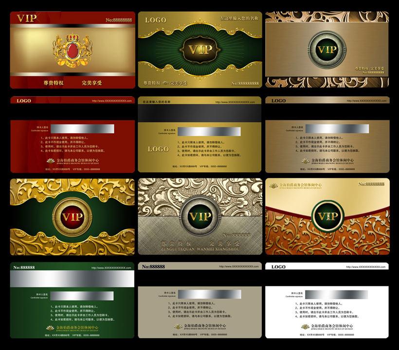 贵宾VIP卡设计PSD素材