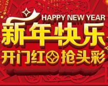 2015新年快乐海报背景PSD素材