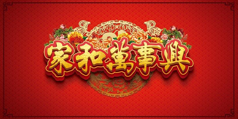 淘宝2015新年海报设计psd素材