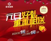 淘宝元旦节送好礼海报设计PSD素材