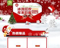 淘宝圣诞钜惠活动海报设计PSD素材