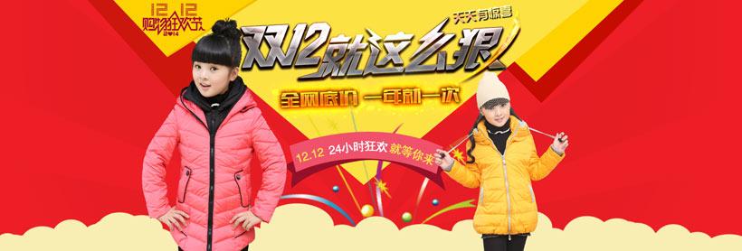 羽绒服海报儿童羽绒服淘宝双1双12促销双十二童装活动海报宣传海报