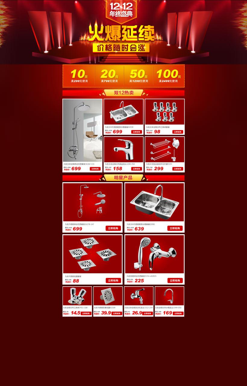 淘寶衛浴促銷活動頁面設計psd素材