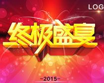 2015终极盛宴促销海报设计PSD素材