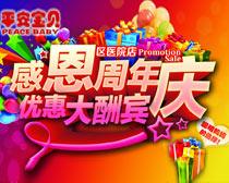 周年庆海报优惠大酬宾海报设计PSD素材