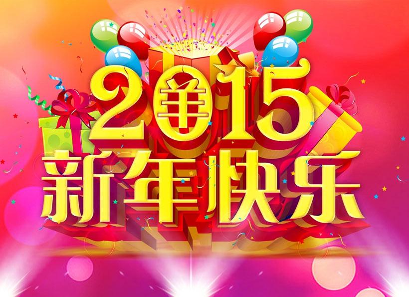 2015羊年新年快乐海报背景设计psd素材