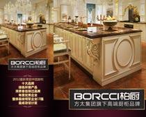 欧式厨房橱柜宣传展板设计PSD素材