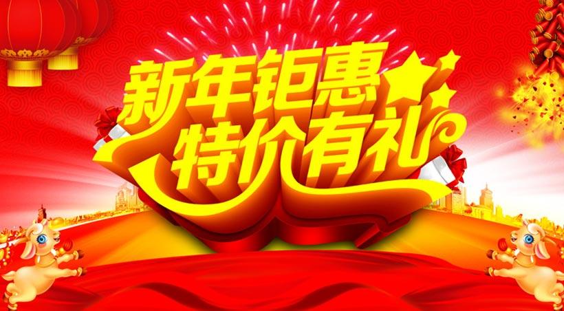 迎新年活动背景海报背景新年快乐新年海报年货促销恭贺新年新年促销开