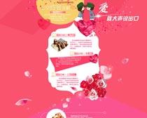 淘宝七夕节促销页面设计PSD素材