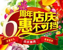 淘宝店庆海报海报设计PSD素材