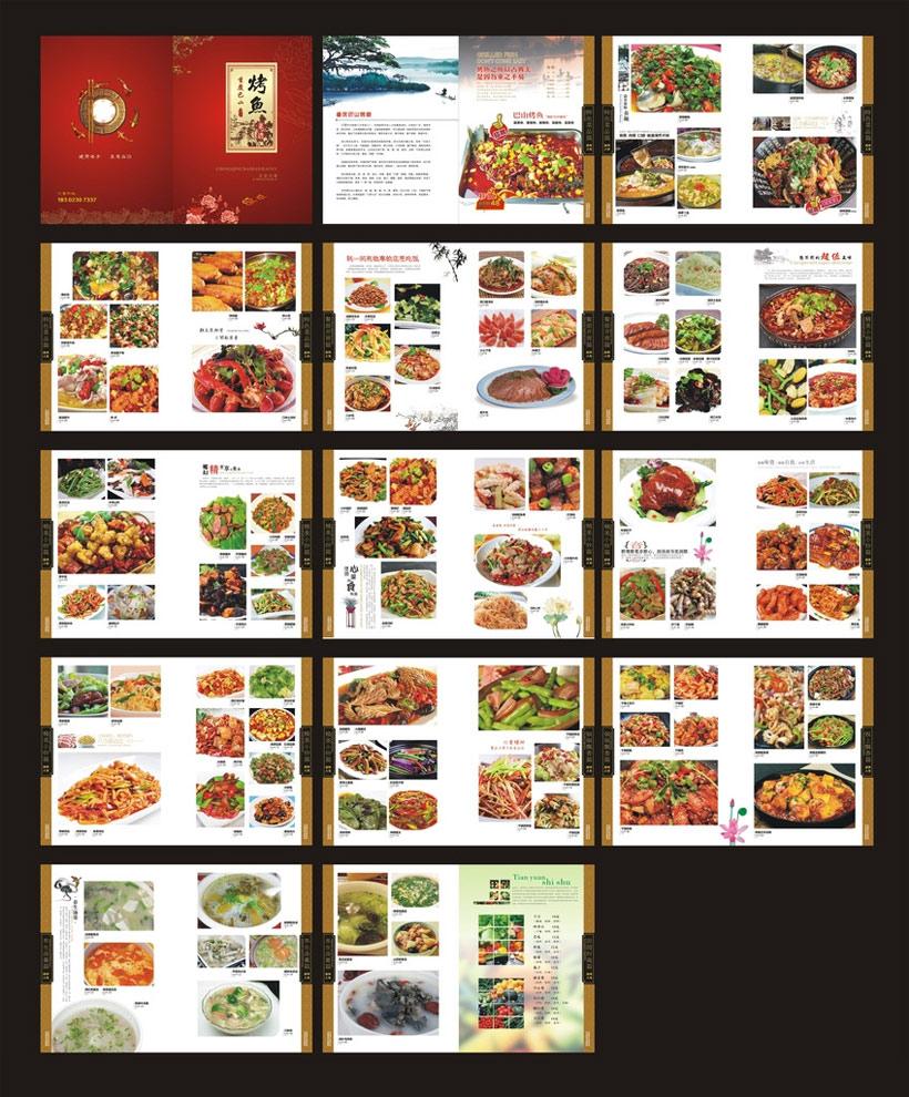 川菜宴席菜单_烤鱼菜谱菜单设计矢量素材 - 爱图网设计图片素材下载
