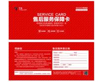 淘宝天猫售后服务卡设计PSD素材