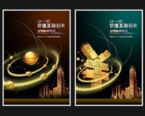 時尚地產海報廣告PSD素材