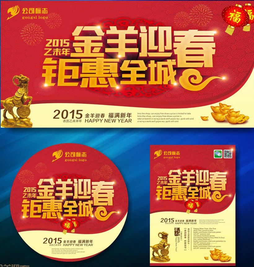 2015羊年新年促销海报矢量素材