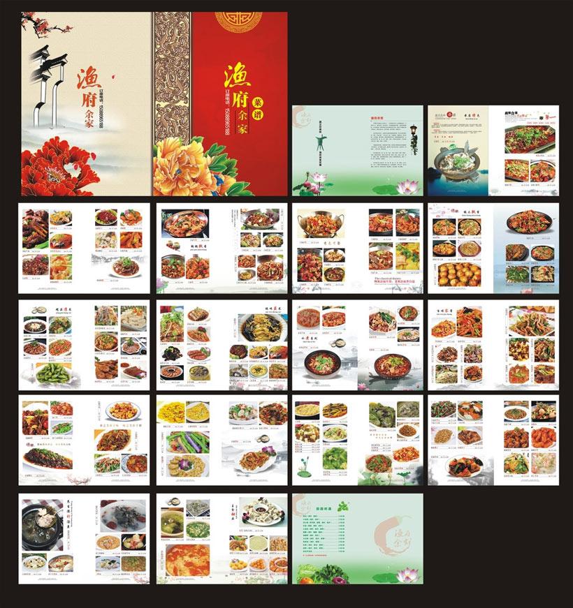 烤鱼菜谱菜单矢量素材