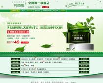 淘宝护肤品化妆品促销页面设计PSD素