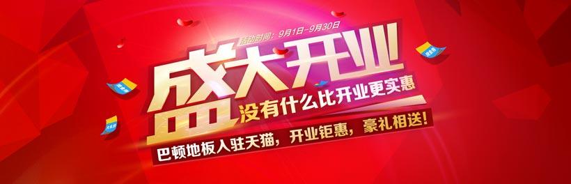 淘宝天猫店开张促销海报PSD素材