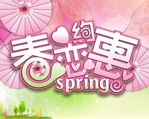 春约恋恵春季海报设计矢量素材