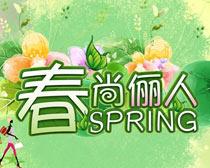 春尚丽人春季促销海报设计矢量素材