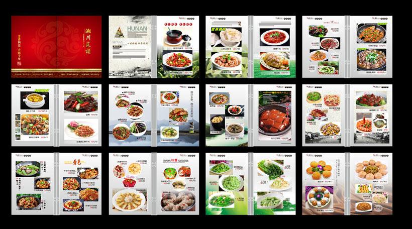 菜单菜谱 > 素材信息   关键字: 高档菜谱湘菜文化饭店菜谱餐厅菜谱内