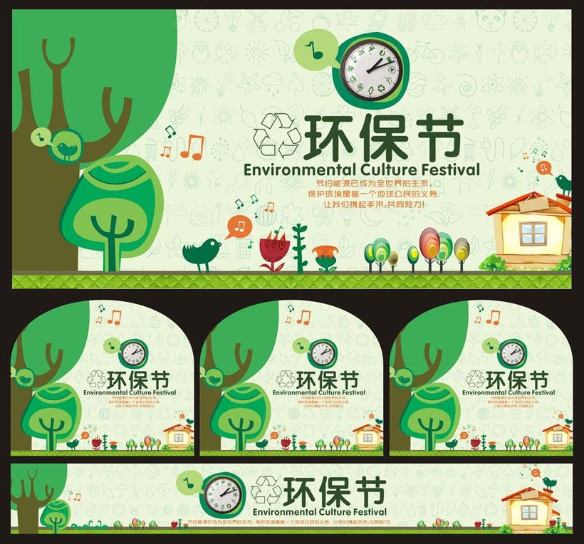 植树节吊旗海报设计矢量素材