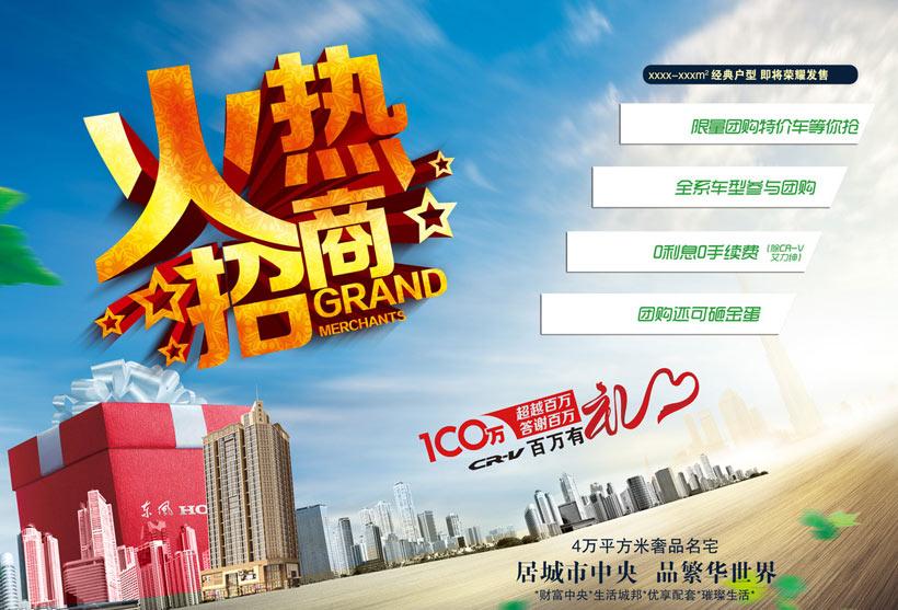 房地产招商广告海报设计psd素材
