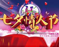 七夕情人节海报背景PSD素材