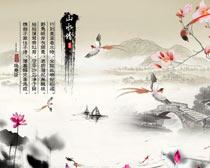 中国风山水画PSD素材