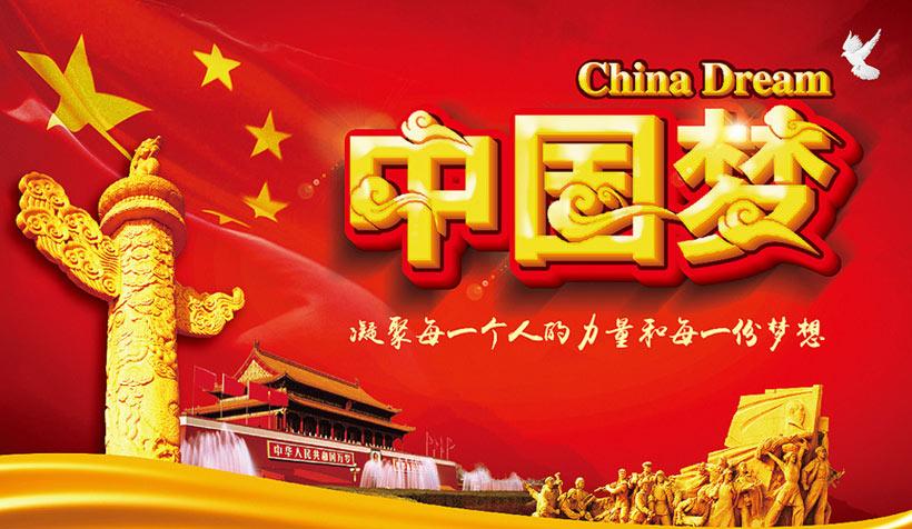 中国梦背景设计矢量素材