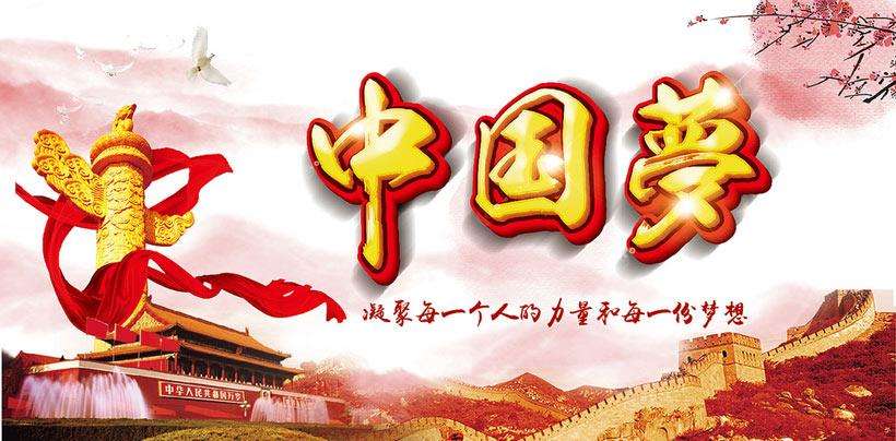 强国梦 我们的梦 社会主义 核心价值观 火箭 国旗 华表 长城 天安门