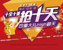 国庆节促销宣传海报设计矢量素材
